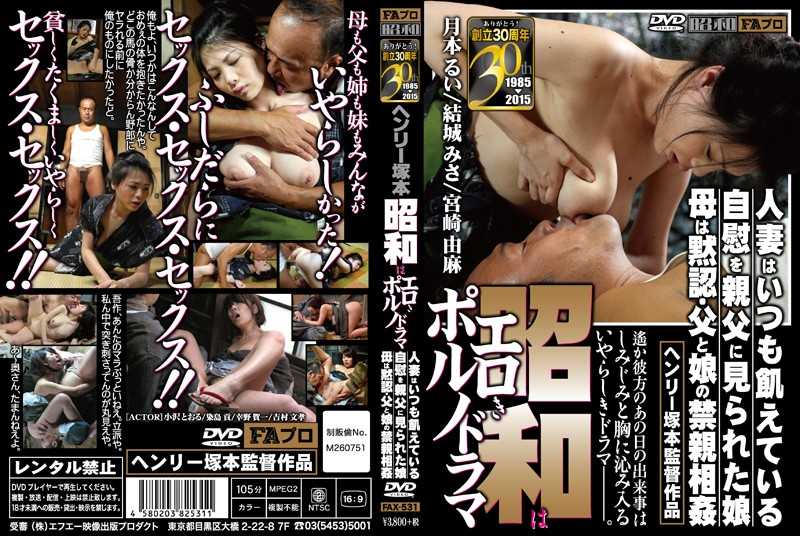 Henry Tsukamoto - Old School Porn Dramas From The Showa Era - Married Women Are Always Starved For Sex - The Daughter Caught Masturbating By Her Daddy - My Mama's Tricks - Forbidden Daddy/Daughter Incest