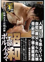 Henry Tsukamoto - Old School Porn Dramas From The Showa Era - Married Women Are Always Starved For Sex - The Daughter Caught Masturbating By Her Daddy - My Mama's Tricks - Forbidden Daddy/Daughter Incest Download