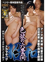 Henry Tsukamoto Presents: Dramatic Showa Era Lust In 6 Tatami Spaces Download