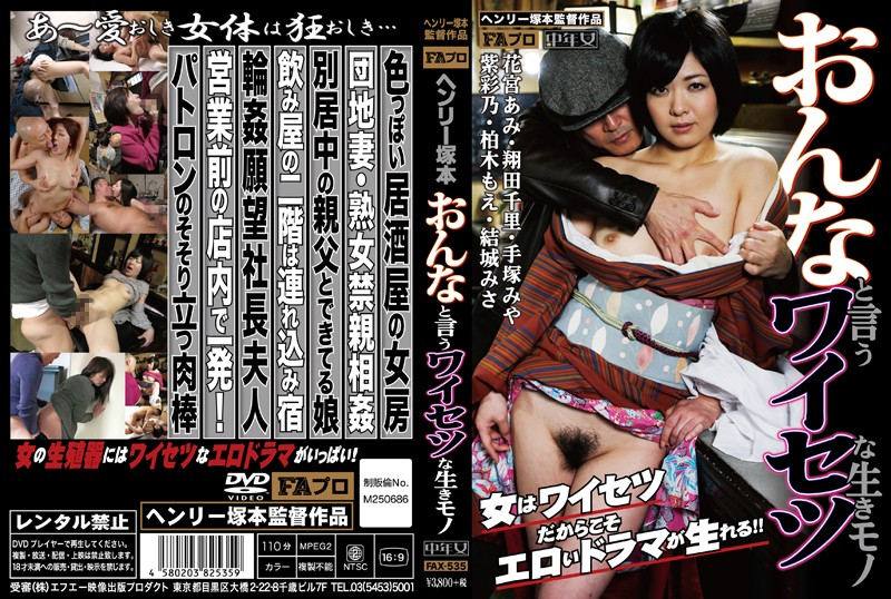 FAX-535 javtube Henry Tsukamoto The Dirty Creatures Called Women