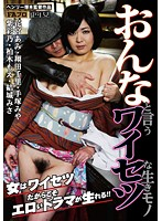Henry Tsukamoto The Dirty Creatures Called Women Download
