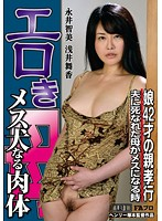 Brought To You By Henry Tsukamoto The Erotic Mama With The Bitchy Body A 42 Year Old Daughter Devoted To Her Parents When A Widowed Wife Becomes A Horny Bitch Download