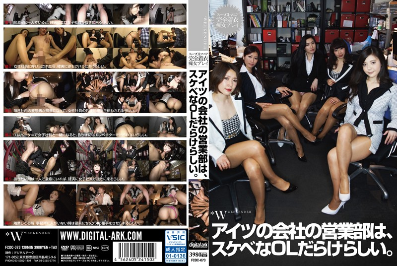 FCDC-073 I Heard That The Sales Department At His Company Is Full Of Horny Office Ladies