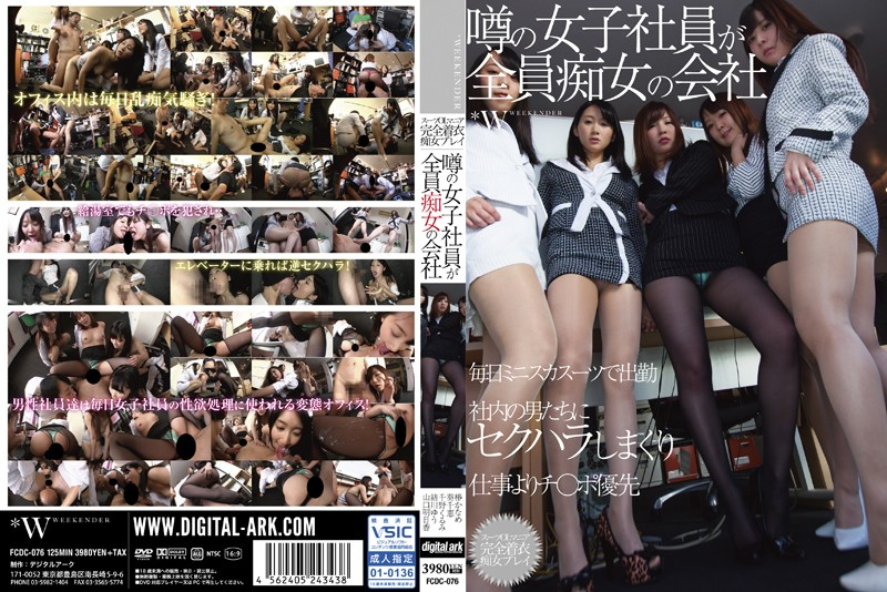 FCDC-076 - Chie Aoi - cover