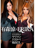 A Horny Office Lady Slut Who Tempts Her Co-Workers In A Micro Miniskirt Ryo Arimori x ERIKA Download