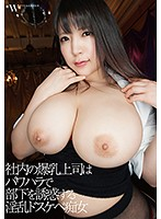 This Colossal Tits Lady Boss Is A Horny Slut Who Uses Power Harassment To Lure Her Employees To Temptation Marina Yuzuki Download