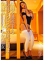 The Manager With Hard Nippes And A Big Ass Tempting The Other Employees Is A Lewd, Wild, Slut Reiko Kobayakawa Download