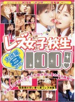 100 Way Lesbian Girl Sex! 8 Hour Massive Collection Download