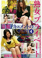Taking A Mature Woman To A Hotel! Married Women Have Fun With Other Men. The Secretly Filmed Documentary 4 ~Mature Women In Their 50's With Colossal Tits~ Taeko (53 Years Old) H Cup, Natsumi (55 Years Old) J Cup Download