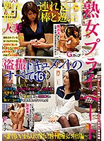 Let's Take A Mature Woman Home! A Married Woman Who Likes To Play With Other Men's Cocks Everything A Peeping Documentary Aspires To Be 16 - I Don't Care Whose Dick It Is, I Need A Cock In My Pussy! A Forty-Something Slut Gets Some Creampie Sex - Maiko-san / G-Cup Titties / 45 Years Old / A Suntanned Meaty Mature Woman Gets Creampie Fucked Manami-san / F-Cup Titties / 41 Years Old / Horny Nympho Wives Who Want To Get Creampie Fucked And They Don't Care Who It Is That Fucks Them Download