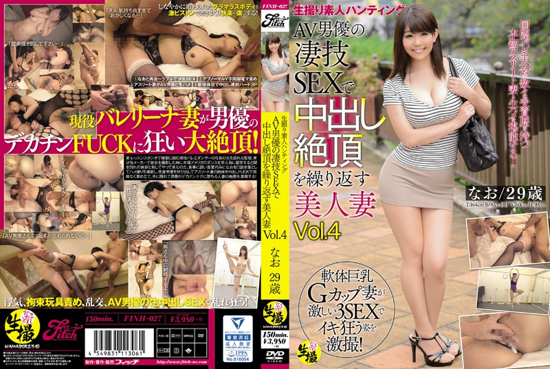 Going Hunting For Raw Footage Amateur Girls A Beautiful Married Woman Gets Multiple Creampie Orgasms Through The Amazing Technique Of An AV Actor Vol.4 Nao