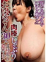 FMR-083 JAV Screen Cover Image for Dirty Selly Gross Hard Dick Soft Dick 30 Middle-Aged Women Sucking Dicks 4 Hours Of Intense Blowjobs 3 from Ruby Studio Produced in 2019