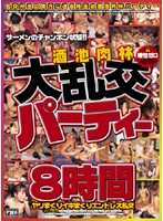 Large Orgy Parties 8 Hours Download