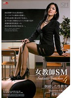 Female Teacher BDSM 4 Perverted Sex Education. Queen Erika Download