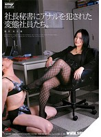 The Perverted Employees Who Were Anally Raped By The Company President's Secretary. Queen Hazuki Download