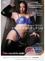 Nagoya Fetish SM Club WISE Erika the Queen Giving Fetish SM Download
