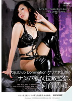 Osaka's Club Domination - Queen Sarina's Picks Up Older Men For Abduction Confinement Training and Breaking In. Download
