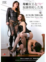 A Men Signs A Slave Contract With Two Queens: A Mother And Her Daughter. Queen Anju and Queen Rinko Download