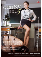 Female Teacher SM 5 - Male Masochist Teacher Longs for Corporal Punishment by Queen Yui Itoigawa Download