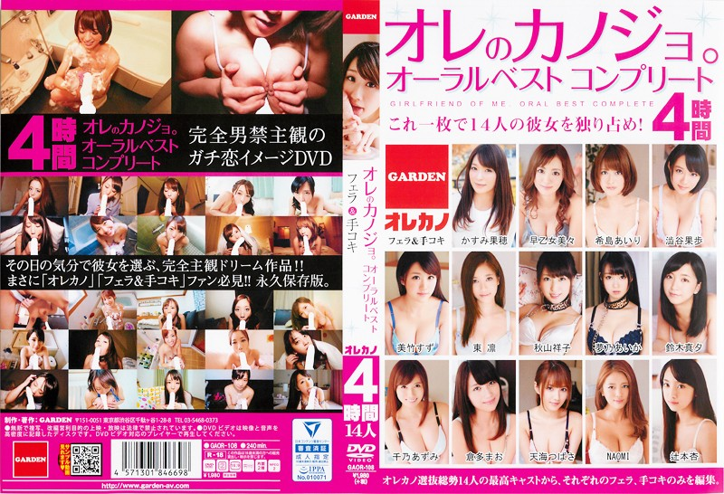 GAOR-108 My Girlfriend An Oral Best Complete Collection