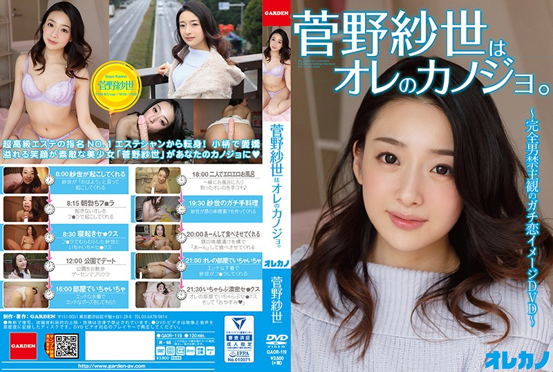 GAOR-119 Sayo Kanno Is My Girlfriend.