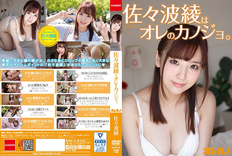 GAOR-121 Aya Sazanami Is My Girlfriend