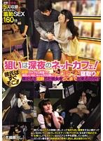Our Target: A Late Night Internet Cafe! We Tailed A Drunk Girl Couple And During The 20 Minutes Her Boyfriend Was Away, We Unleashed An Instant Cuckold Assault!! Her Boyfriend Is Nearby, But Who Cares!! How Far Can We Get With This Horny Drunk Girl!? Download