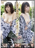 Married Woman Adultery Trip x Married Woman Hot Water Love Trip. Collaboration #06 Re:Mix Download