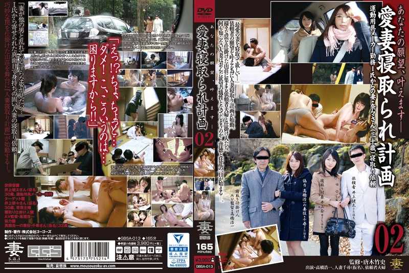 GBSA-013 My Beloved Wife Got Fucked 02 Mr. I Who Works For An Athletic Equipment Manufacturer, Is Bringing His Wife Nana(Age 31) And Asking For Her To Be Fucked