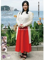 Married Woman Resort Riko - 37 Years Old, 5th Year Being Married, No Kids Download