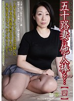 At 50 Something, My Wife Fucks Other Men's Cocks [4] Download