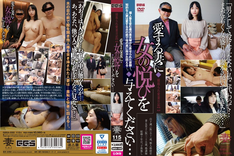 GBSA-050 Please Let Your Beloved Wife Enjoy Some Womanly Pleasures… Married Couple Seiichi & Yuri