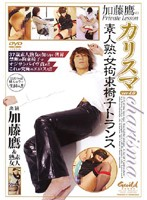 The Charisma Taka Kato's Private Lesson Verson 4.0 Amateur Mature Woman in the Tied to a Chair Trance 下載
