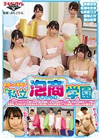 """I Was Assigned To A New School, One Called The """"Private Bubble Bath Academy"""" This Was A Specialized School Designed To Teach Girls In The Art Of Soapland Techniques! The S*****ts Were All Future Soapland Babes! And The Teacher Is The Legend Of The Soap Princess Herself! And As The Only Man In The Entire School, I Was... Download"""