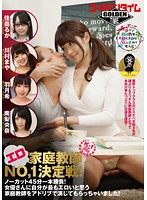 Adult Video Actresses Compete In A Contest To See Who Can Perform The Most Erotic Tutor Ad Lib! Each Actress Has 45 Minutes Of Uncut Footage. (gdtm00005ps)