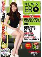 Breaking News 3 Pussy Scandal Involving Real Life Female Anchors Discovered! Enjoy As We Bring You Popular Female Anchors With Beautiful Legs Getting Sweaty And Screaming With Pleasure Live On The Air As They Fuck Away Rina Uchimura 下載