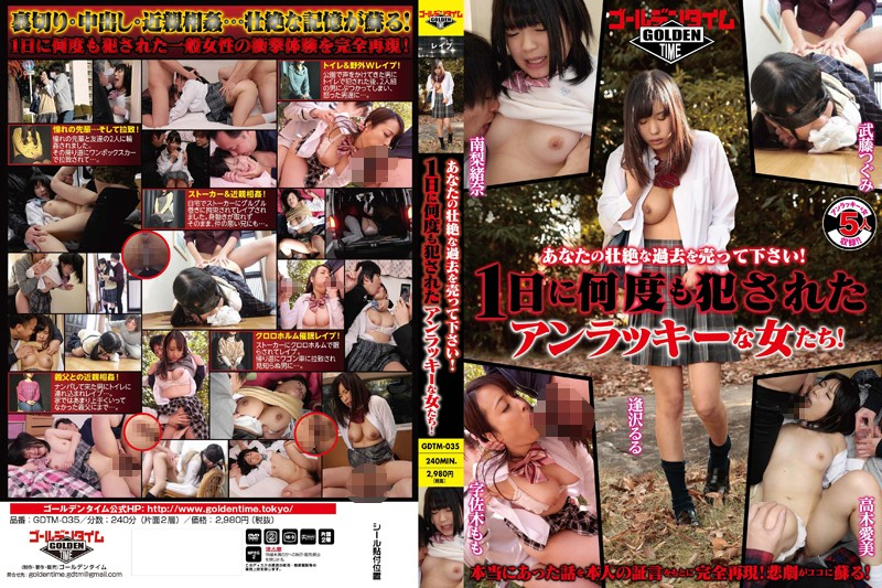 GDTM-035 Please Sell Us The Most Gruesome Experiences Of Your Past!! See Unlucky Women Getting