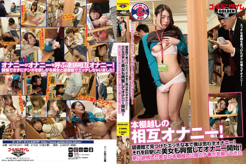 GDTM-037 javforme When I Found Erotica At The Library I Started Jerking Off Without Realizing It! When A Hot Girl