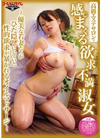 The Sexually Frustrated Lady Who Enjoys Herself In A Luxurious Massage Parlor Download