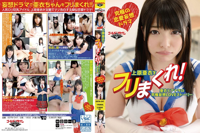 GDTM-047 Dump Ai Uehara ! ~The Ultimate Love Story Between You And Ai~