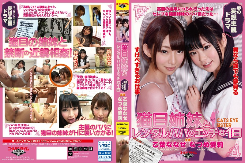 GDTM-064 jav stream An Erotic Day For Cat-Eyed Stepsisters And Their Rental Stepdaddy Nanase Otoha Airi Natsume