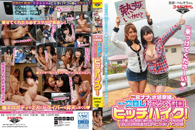 GDTM-067 jav hd Nana Ninomiya & Nao Mizuki Penniless And Naughty Hitchhiking