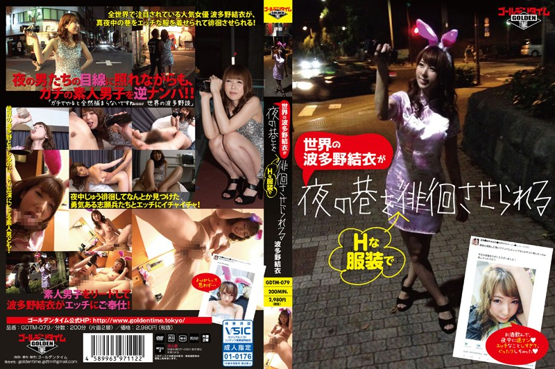 GDTM-079 porn asian The International Star, Yui Hatano Walks The Streets At Night Wearing Sexy Costumes