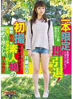 """One Time Only Film - Instant Retirement! First Photos Documentary! A Pure & Innocent Amateur's First Time Shots! First Squirting! First Orgasm! Her First Time Trying All Sorts Of Erotic Things """"I've Never Even Been Fingered Before"""" Starring Yuna Katase Download"""