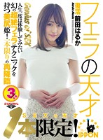 One Only! Sex Genius Haruka Maeda Makes A Comeback! Witness Her Masterful Blowjob Techniques And Beautiful Ass! The Only Return Title By Her! Download