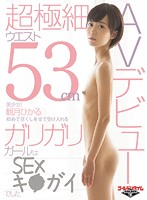 An Ultra Slim Waist Beautiful Girl! Hikaru Mizuki In Her AV Debut She'll Service You And Give It Her All This Skinny Girl Turned Out To Be A Massive Sex Machine Download