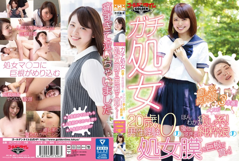 GDTM-201 JavSeen Aya Ootomo [A Fuckable Virgin] She's 20 Years Old! With No Previous Sexual Experience! A Soft And Relaxing