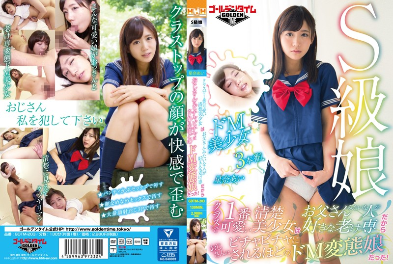 GDTM-203 A Super Class Girl The Cutest And Most Neat And Clean Beautiful Girl In Class Likes Dirty Old Men Like My Father So It Turns Out She's A Perverted Maso Bitch Who Likes Being Fucked By Dirty Old Bastards! Ai Hoshina