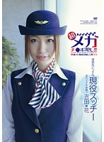 Rape With A Super Mega Penis! A Current Stewardess Shoots For The First Time, Gets Tied Up, And Gets Thrust With A Huge Black Penis! Featuring Hana Yoshida, Who Hasn't Experienced Orgasm Yet Download
