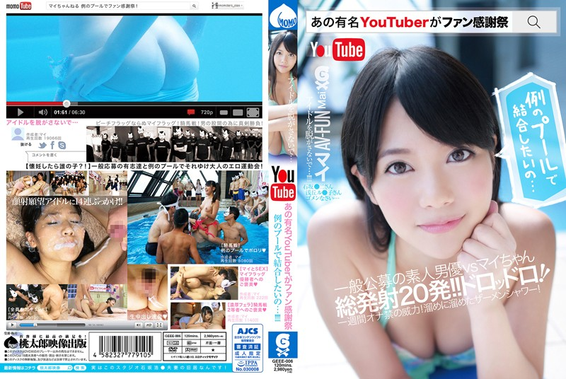 GEEE-006 free asian porn Mai Tamaki That Famous Youtuber's Fan Appreciation Festival. I Want To Become One With You In That Swimming